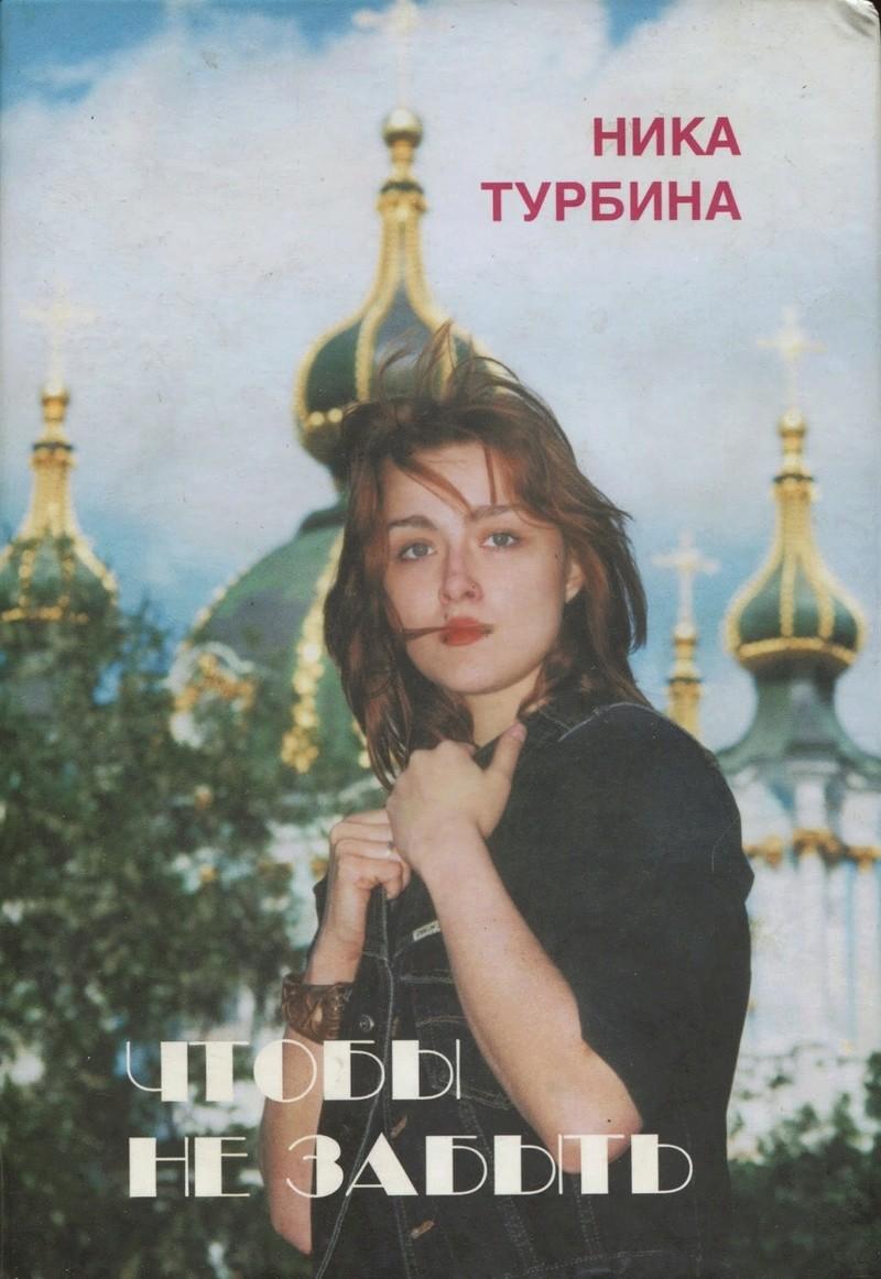 Nika Turbiná, la niña prodigio, poeta soviética olvidada... Nika_t10
