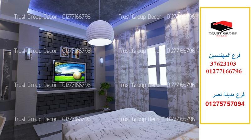 افضل شركة ديكورات – شركة  تشطيبات  ( للاتصال  01275757094) A_ooo_39