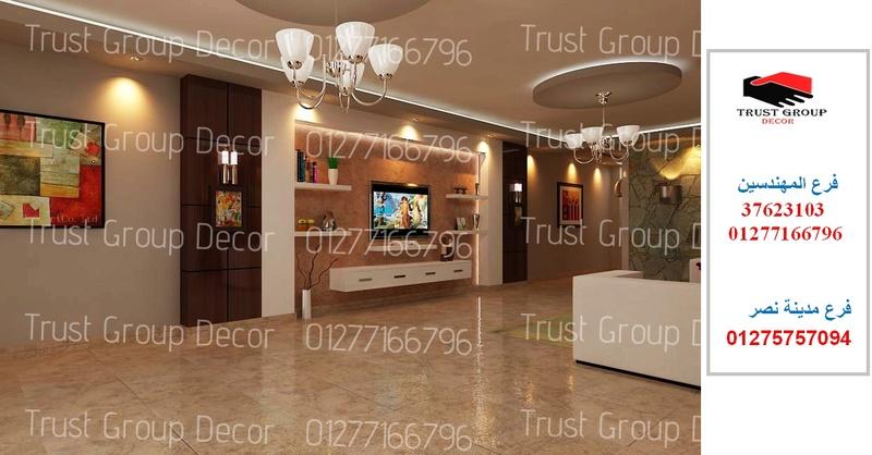 افضل شركة ديكورات – شركة  تشطيبات  ( للاتصال  01275757094) Adu_oo15