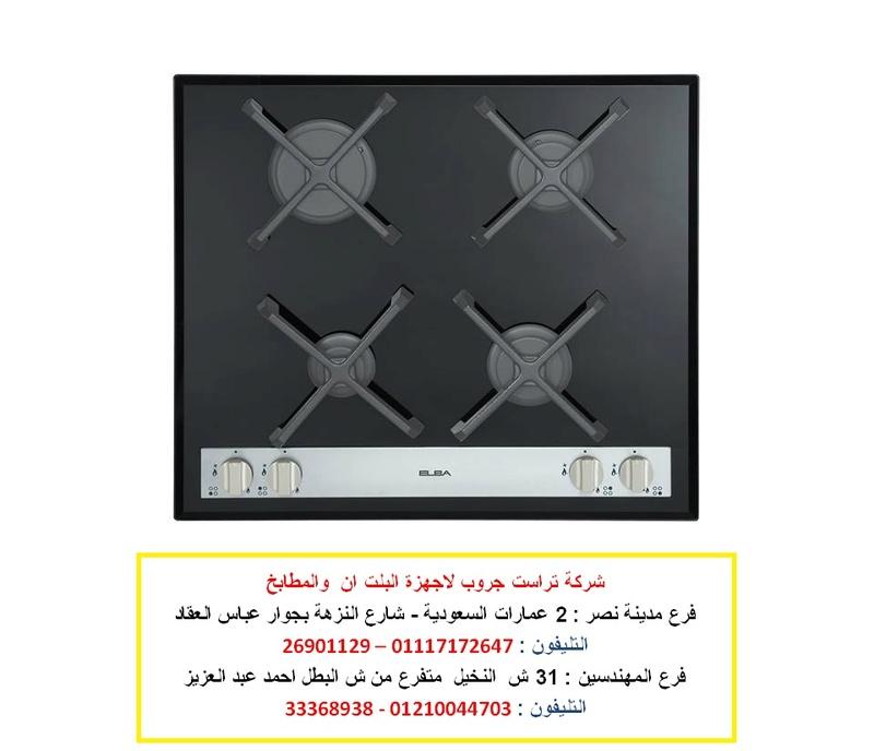 مسطح 90 سم -  مسطح غاز  60 سم البا   ( للاتصال  01210044703  ) O_aoad10