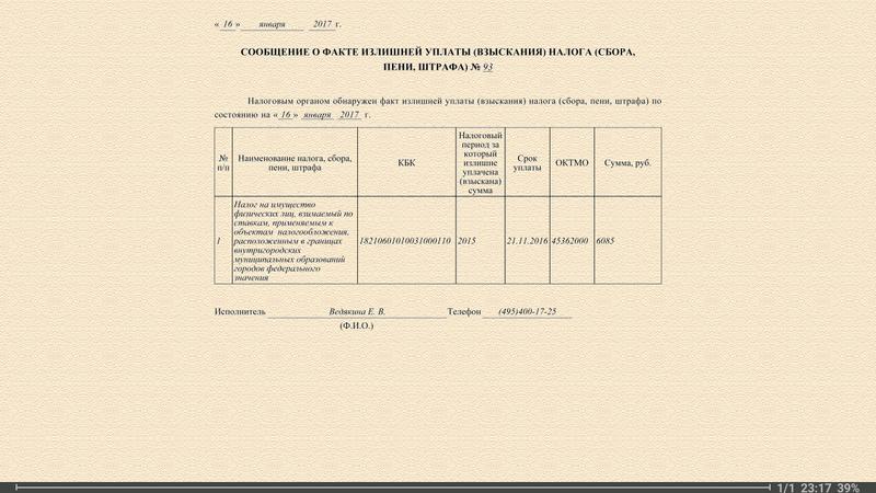 Перерасчет суммы налога (% ставки). Всем собственникам! Screen13