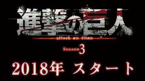 Attack On Titan/ Shingeki No Kyojin 19225810