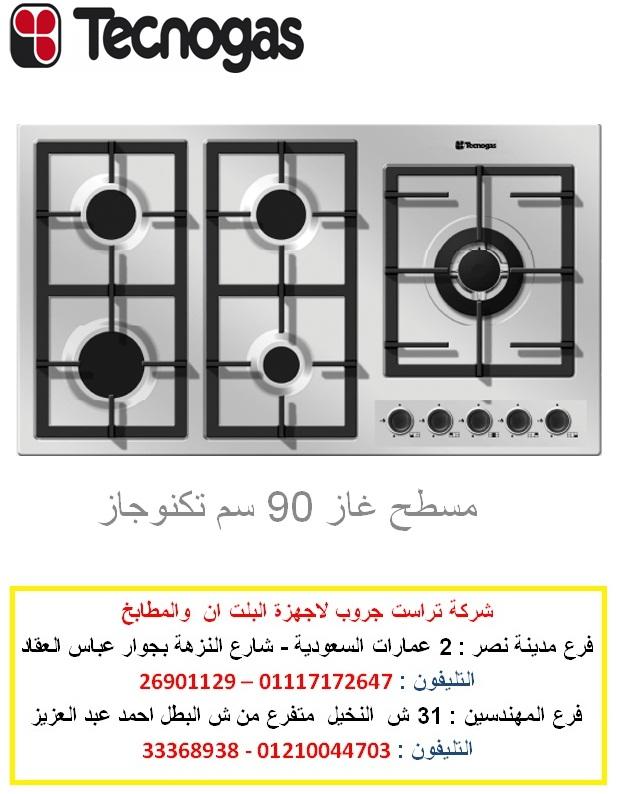 اجهزة بلت ان - مسطح غاز 90 سم  ( للاتصال   01117172647) O__90_12