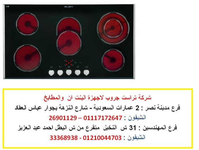 مسطح كهرباء  بلت ان - مسطح كهرباء 90 سم ( للاتصال  01210044703) O_duy_10
