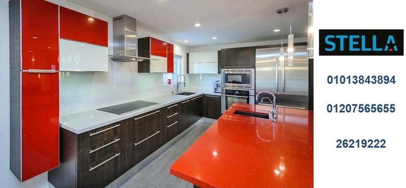 شركة مطبخ - مطابخ اكريليك -  مطابخ ارو (  للاتصال   01207565655) O_ooo129