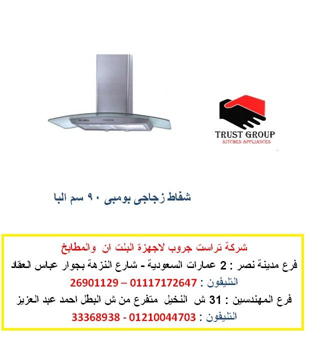 شفاط 60 سم  – اجهزة بلت ان  (  للاتصال   01210044703  ) Ooo_o_11