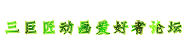 本论坛logo勿动!! 1-2-111