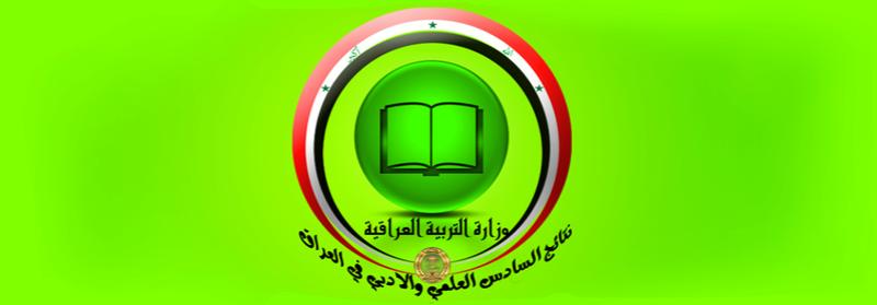 موقع نتائج السادس العلمي والادبي في العراق