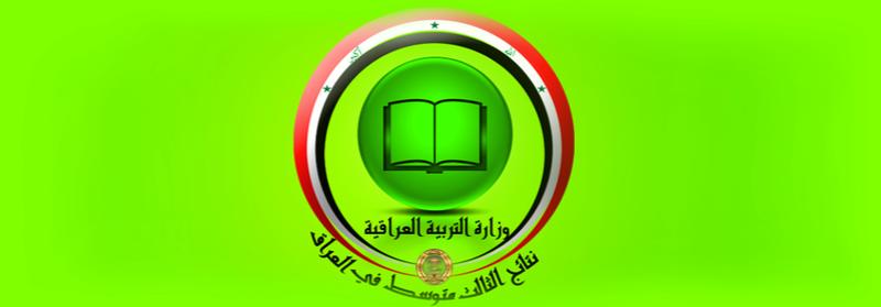 موقع نتائج الثالث متوسط في العراق