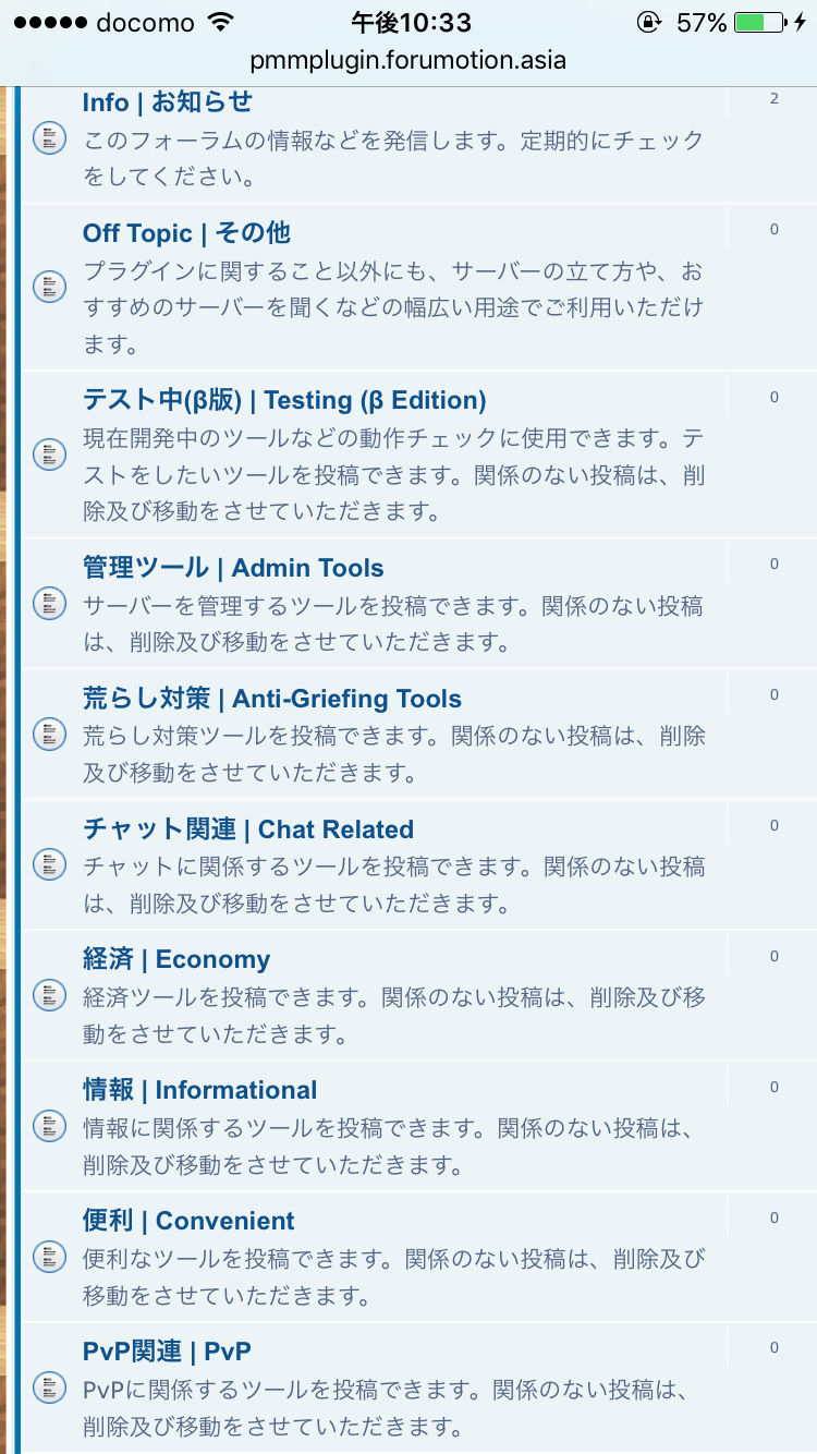 PocketMine-MPlugin Forum JP - Portal Img_6710