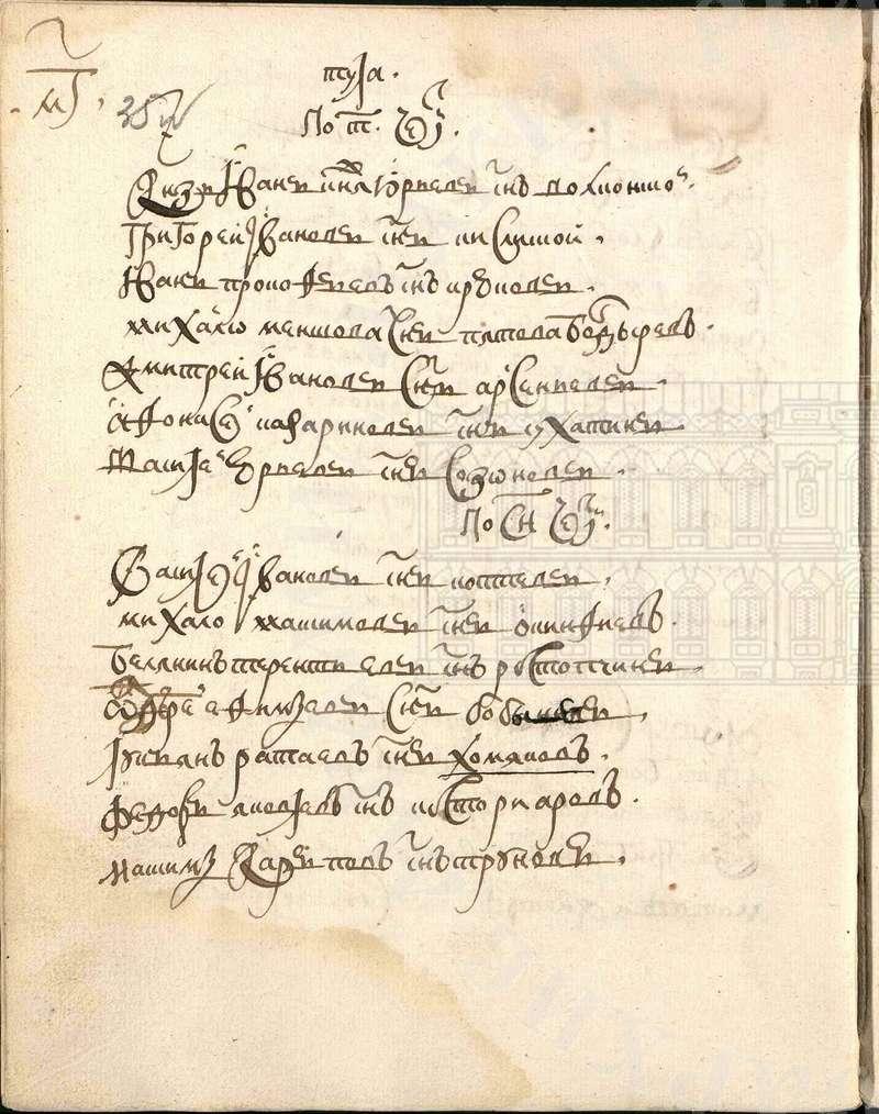 Труновы, различные упоминания 1596_a13