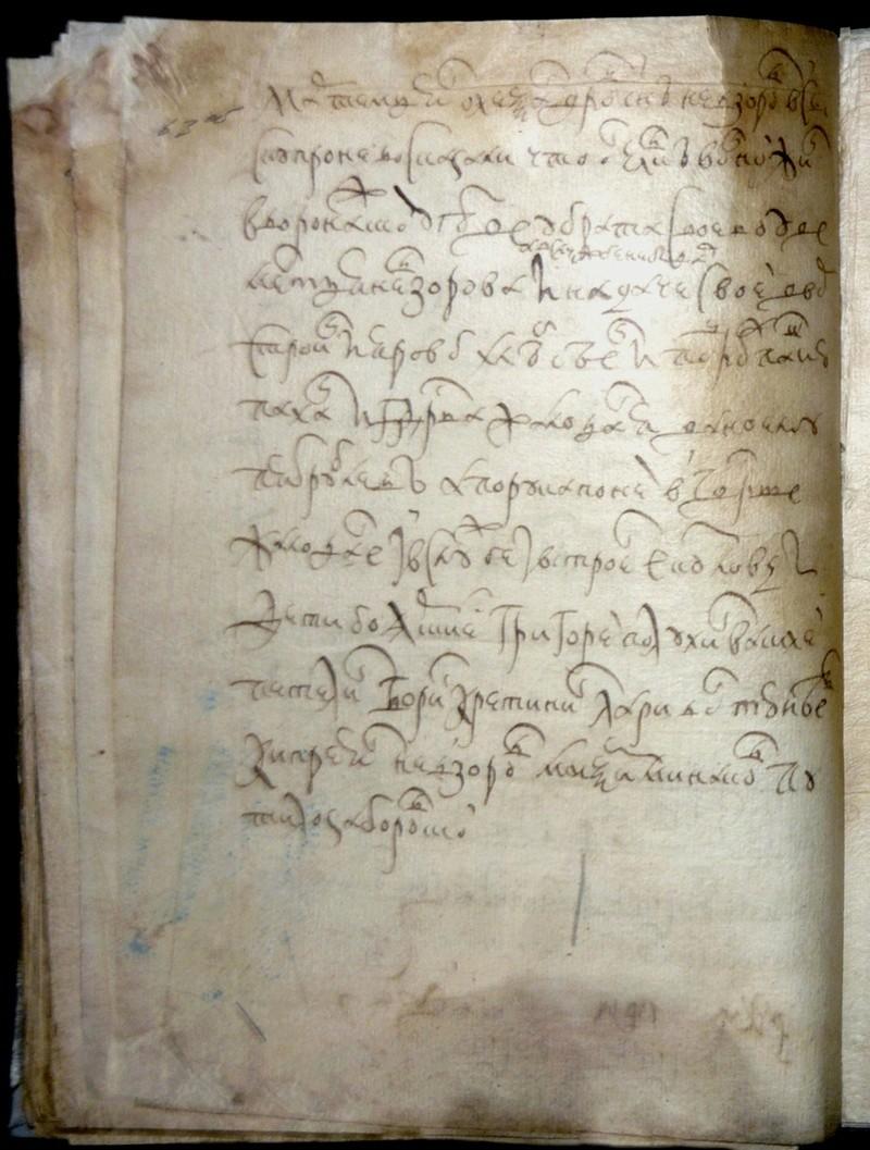 Архивный документ на день рождения. 1637_e10