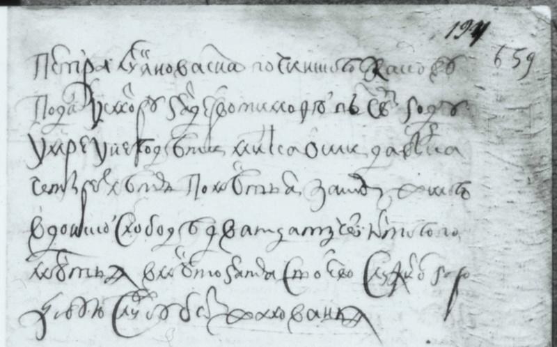 Архивный документ на день рождения. 1697__10