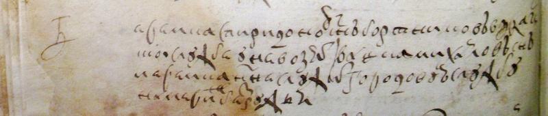 Архивный документ на день рождения. Iaeiza11