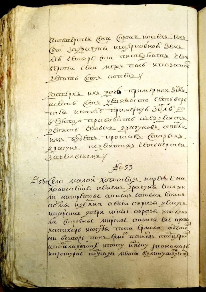 Козловский уезд Тамбовской губернии Iy_aaa11