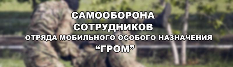 """[Управление ФСВНГ] Уголок """"ОМОН"""" 3vbg6j11"""
