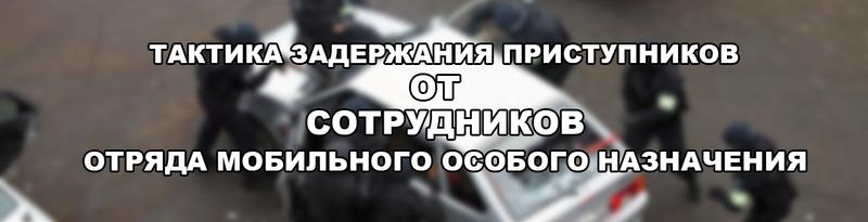 """[Управление ФСВНГ] Уголок """"ОМОН"""" 9wpzau10"""
