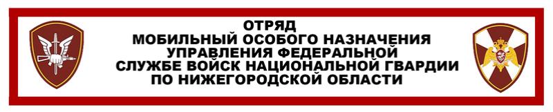 """[Управление ФСВНГ] Уголок """"ОМОН"""" Ie_aez15"""