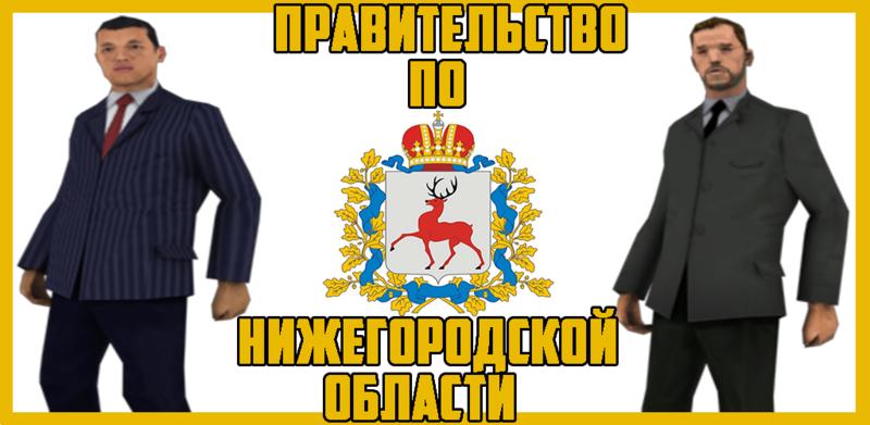 [Правительство]Переводы из гос.организаций в Правительство Ie_aez13