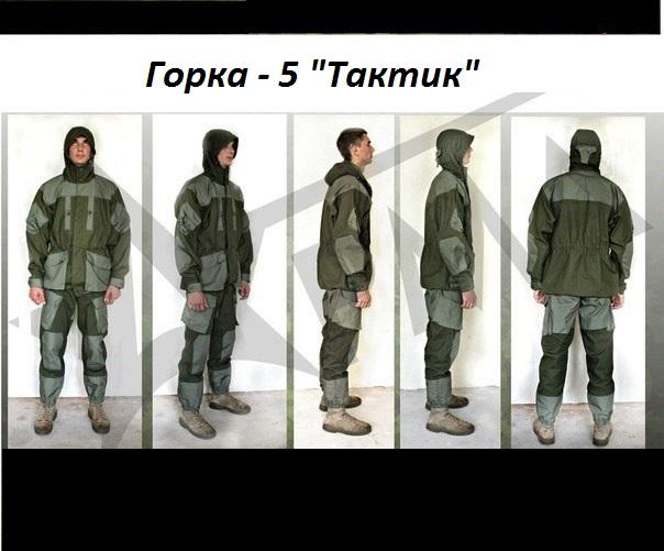 """Горка -5 """"Тактик"""" в разных цветах (Купить в Украине с доставкой) 610"""
