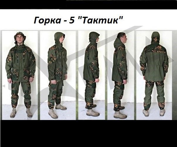 """Горка -5 """"Тактик"""" в разных цветах (Купить в Украине с доставкой) 710"""