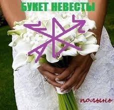 Букет невесты (авт. полынь) 97238210