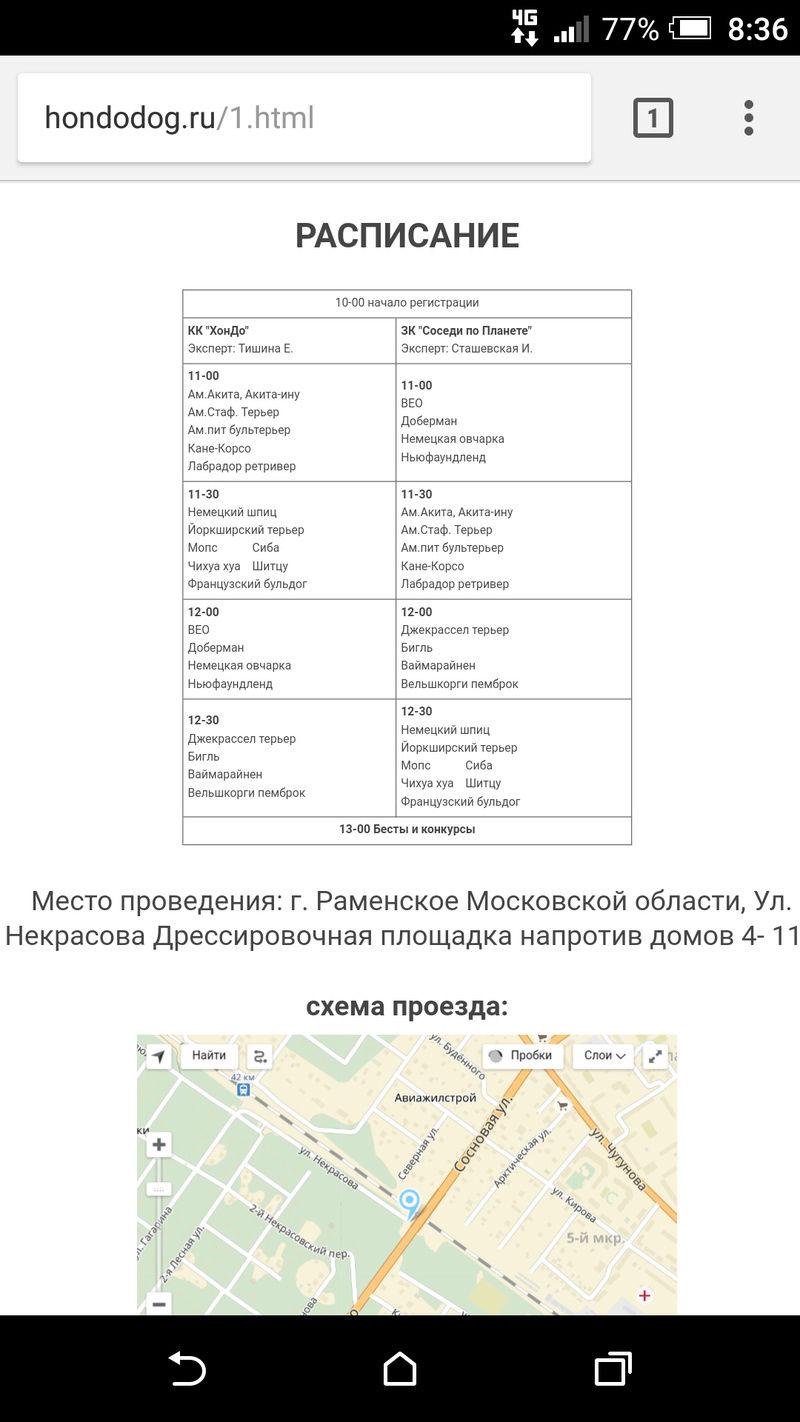 ГРАФИК ВЫСТАВОК IKU СКОР на 2017 г. - Страница 5 Screen11