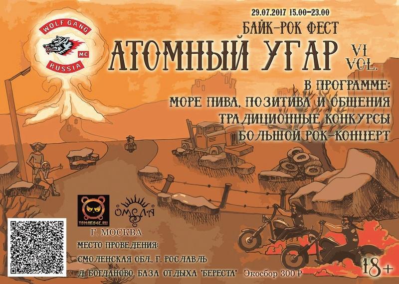 Атомный угар 2017 в Десногорске! Iiaza_10