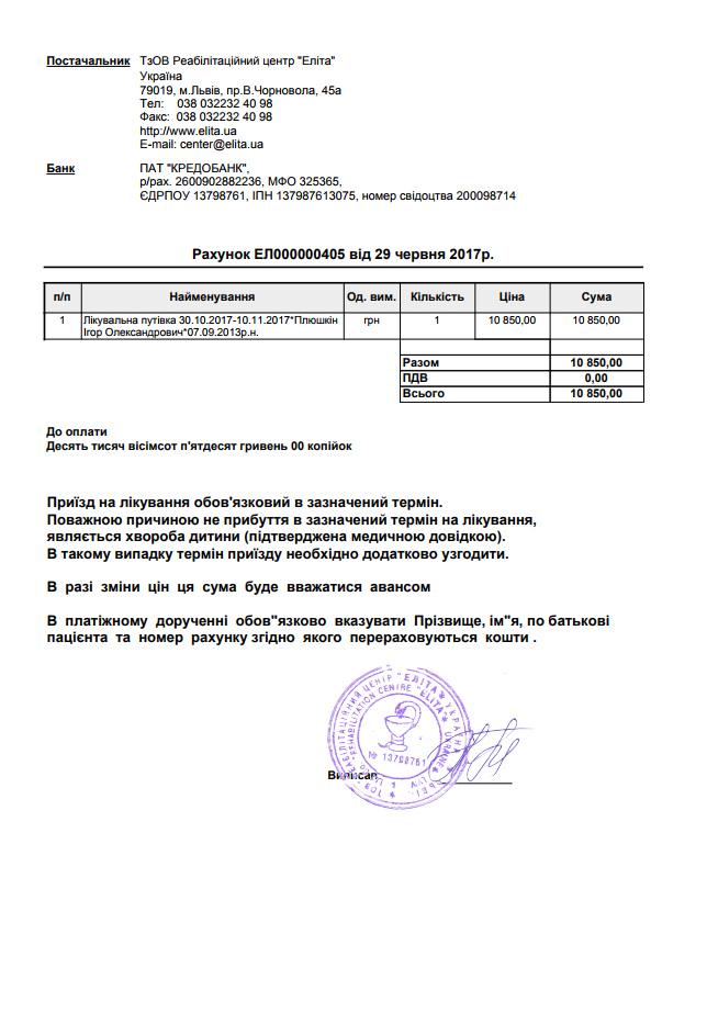 Плюшкин Игорек ДЦП Без помощи нам не справиться! Ieaezz10