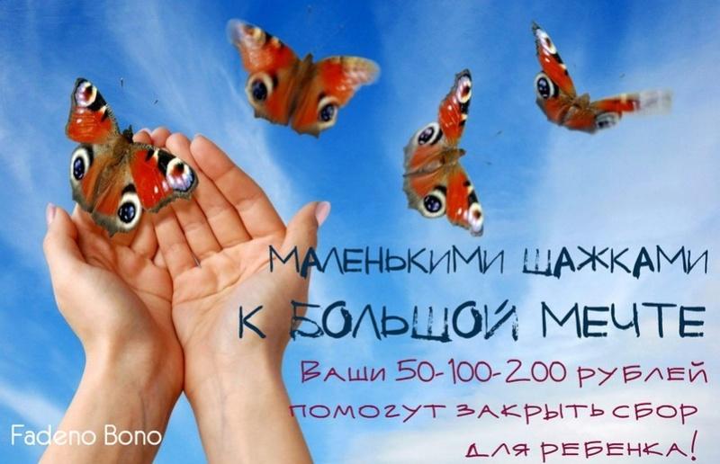 Плюшкин Игорек ДЦП Без помощи нам не справиться! - Страница 2 Khfhnq10