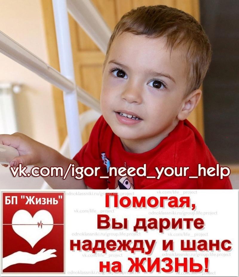Плюшкин Игорек ДЦП Без помощи нам не справиться! Tozary10