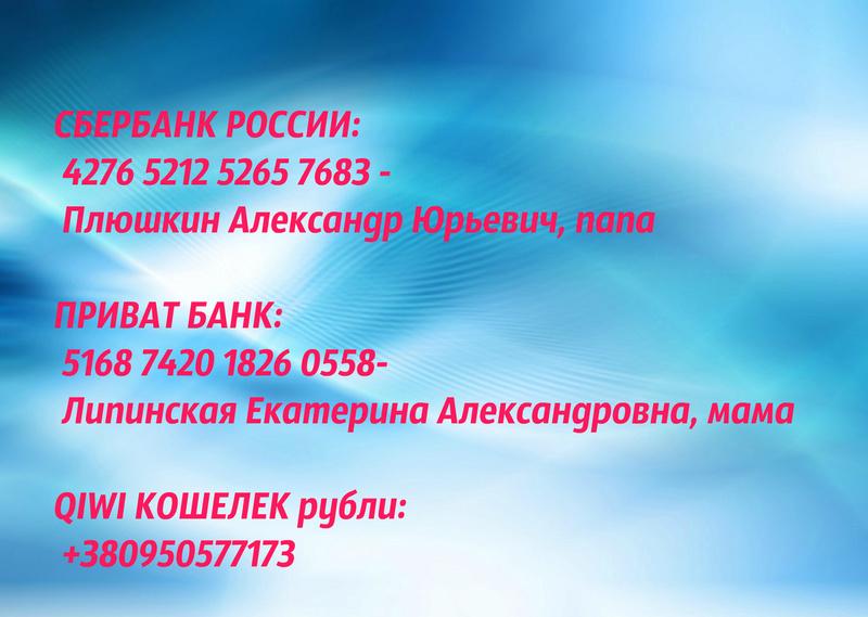 Плюшкин Игорек ДЦП Без помощи нам не справиться! White-10