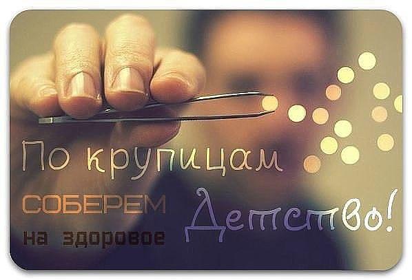 Плюшкин Игорек ДЦП Без помощи нам не справиться! Yv34va10