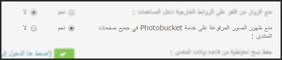 إمكانية حظر صور خدمة PhotoBucket على منتديات أحلى منتدى 24-07-11
