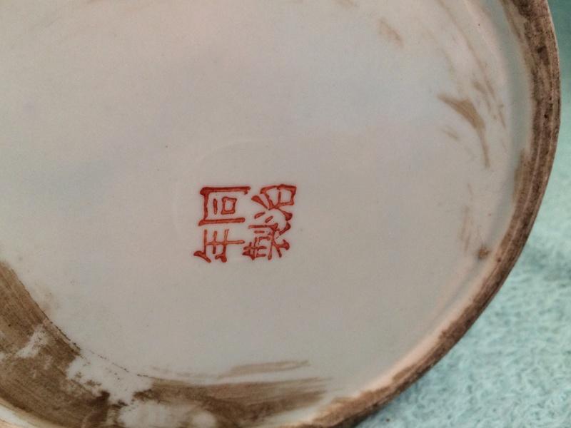 Chinese Vase Img_4313