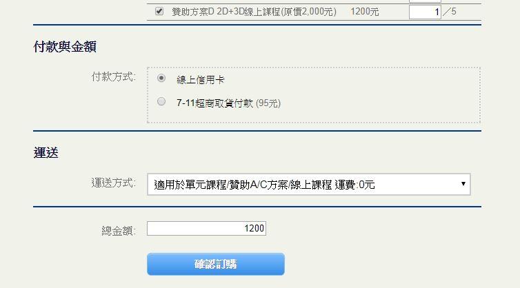 [訂購]AutoCAD 2D+3D入門-線上課程...已截止 111