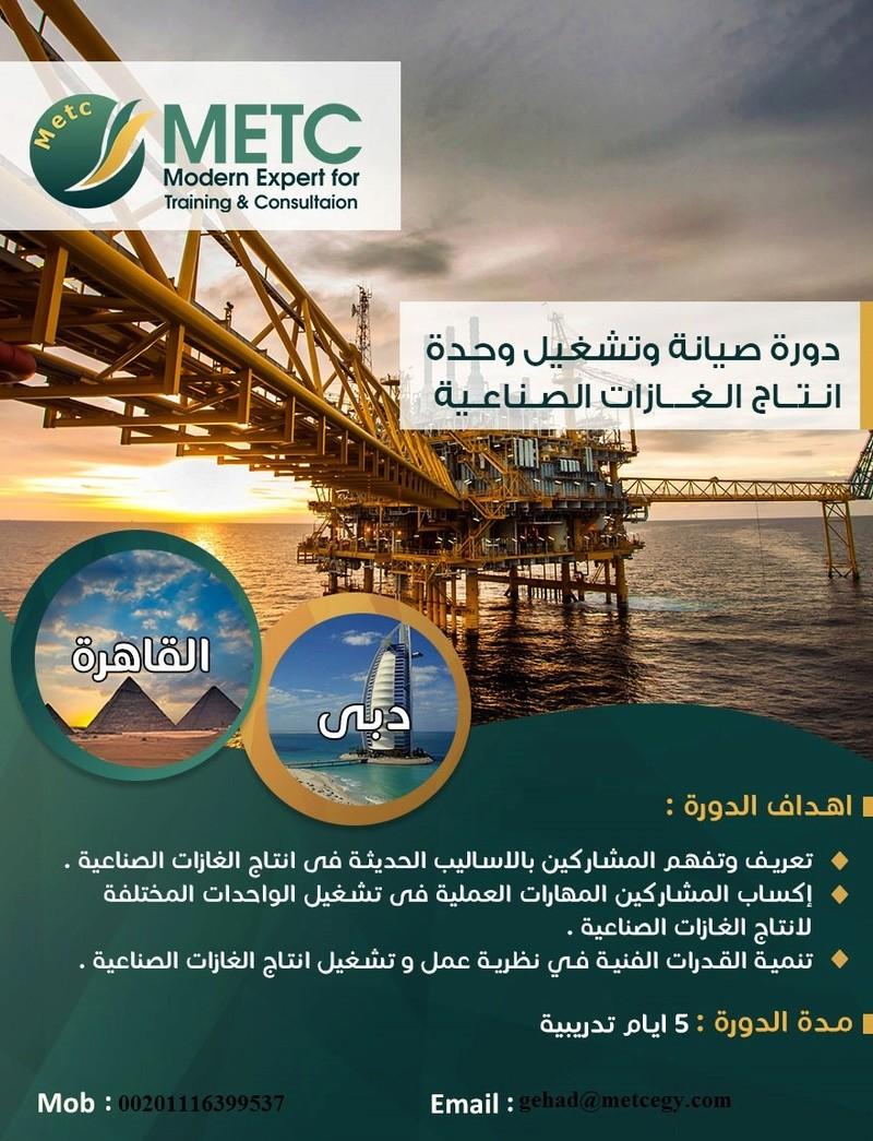 #دورة صيانة وتشغيل وحدة انتاج الغازات الصناعيه #METC Eao-ua12