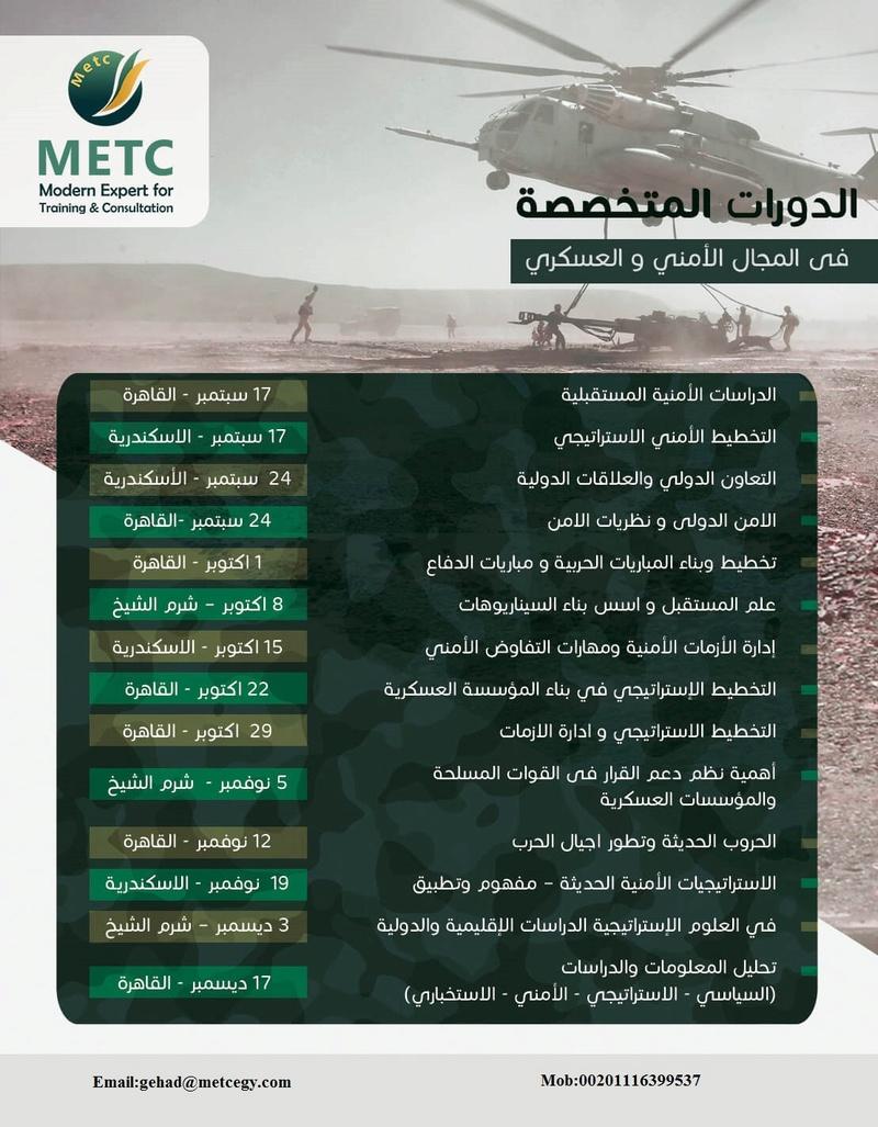 #دورات متخصصة في المجال الأمني والعسكري #METC Mect-m14