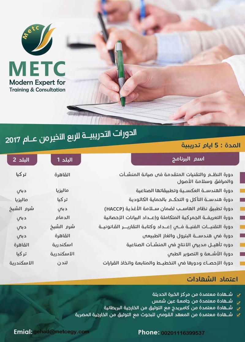 #دورات الربع الاخير2017م #مركز الخبرة الحديثة #METC Metc-g12