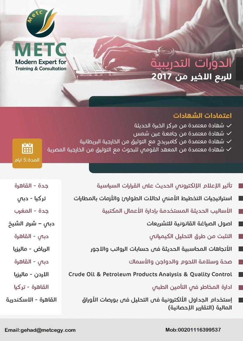 #دورات الربع الاخير2017م #METC Metc-g17