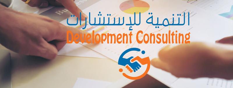 التنمية للاستشارات