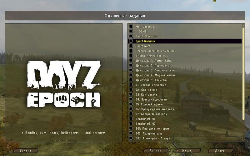 DayZ Epoch Singleplayer - Страница 5 Arma2o11