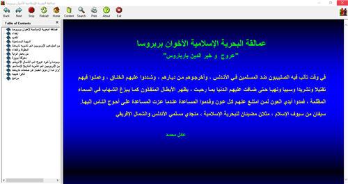 عمالقة البحرية الإسلامية الأخوان بربروسا كتاب الكتروني رائعذ 110