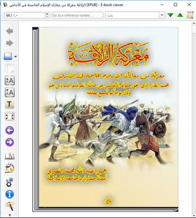 للهواتف والآيباد الزلاقة معركة من معارك الإسلام الحاسمة كتاب الكتروني رائع 111