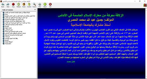 الزلاقة من معارك الإسلام الحاسمة في الأندلس كتاب الكتروني رائع للحاسب 112