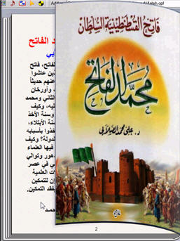 فاتح القسطنطينية السلطان محمد الفاتح كتاب تقلب صفحاته بنفسك للحاسب 113