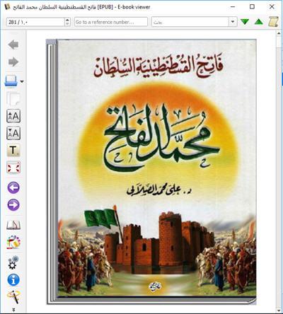 للهواتف والآيباد فاتح القسطنطينية محمد الفاتح كتاب الكتروني رائع 114