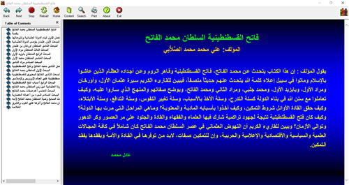 فاتح القسطنطينية السلطان محمد الفاتح كتاب الكتروني رائع للحاسب 115