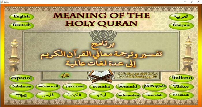 برنامج ترجمة معاني القرآن إلى عشرين لغة عالمية للحاسب 117