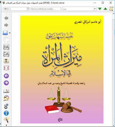 للهواتف والآيباد تفنيد الشبهات حول ميراث المرأة في الإسلام كتاب الكتروني رائع 120